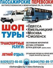 Одесса-туры выходного дня