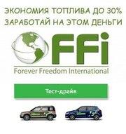 Ищу сотрудников в компанию FFI Жодино