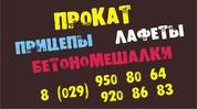 Прокат бетономешалок в Жодино,  120-140литров,  недорого.