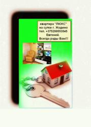 Посуточная аренда квартир в Жодино+375299553545