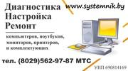 systemnik.by - ремонт компьютеров и ноутбуков Жодино