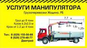 Гидроманипулятор 8(029)1-555-088