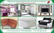 Заказать кухню, купить мебель в Жодино