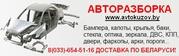 АВТОРАЗБОРКА. ДОСТАВКА ПО БЕЛАРУСИ. Сай www.avtokuzov.by  цены+