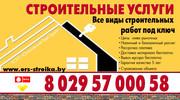 Строительные услуги. Борисов и Минская обл. Скидки до 30 %